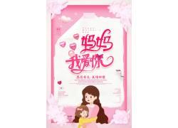 小清新母亲节海报 (14)