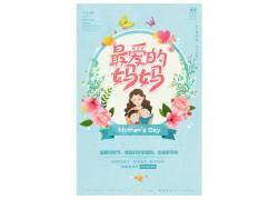 小清新母亲节海报 (6)