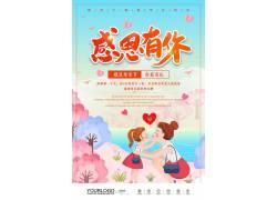 小清新母亲节海报 (7)