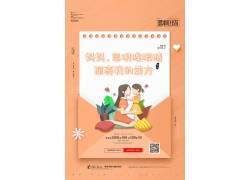 小清新母亲节海报 (8)
