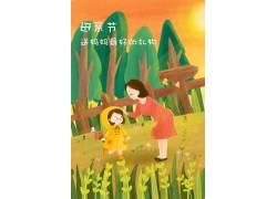 母亲节插画素材 (54)
