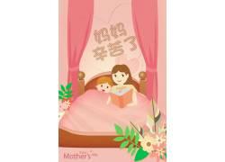 母亲节插画素材 (59)