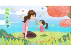 母亲节插画素材 (6)