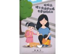 母亲节插画素材 (86)