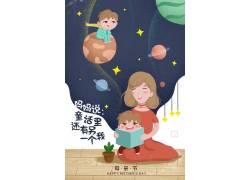 母亲节插画素材 (87)