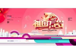 建国70周年图片 祖国万岁国庆节海报