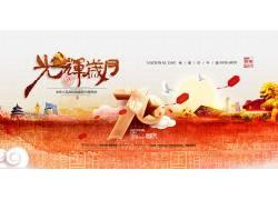 光辉岁月建国70周年海报