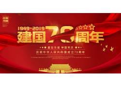 建国70周年庆典广告