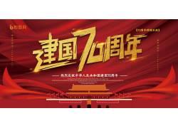 建国70周年海报 国庆节素材