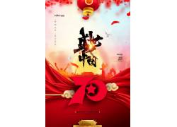 盛世中国建国70周年海报