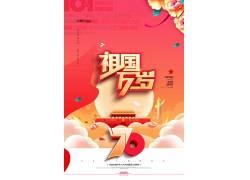 建国70周年图片 国庆节海报 (22)