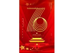 建国70周年图片 国庆节海报 (23)