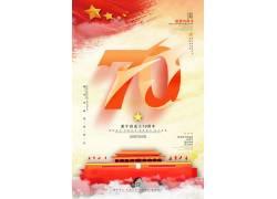 建国70周年图片 国庆节海报 (24)