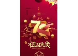 建国70周年图片 国庆节海报 (26)