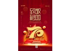建国70周年图片 国庆节海报 (28)