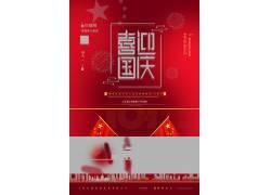 建国70周年图片 国庆节海报 (29)