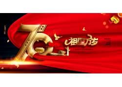 建国70周年图片 国庆节海报 (3)