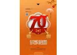 建国70周年图片 国庆节海报 (30)