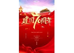 建国70周年图片 国庆节海报 (32)