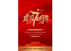 建国70周年图片 国庆节海报 (33)