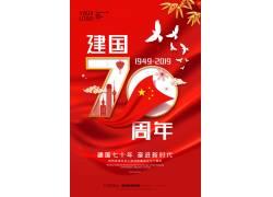 建国70周年图片 国庆节海报 (35)