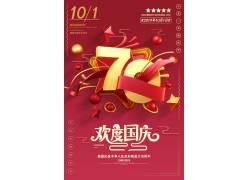 建国70周年图片 国庆节海报 (37)