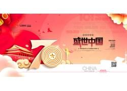 建国70周年图片 国庆节展板