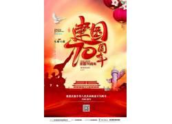 建国70周年图片 国庆节海报 (43)