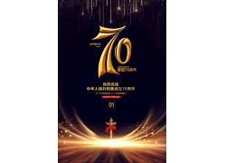建国70周年图片 国庆节海报 (44)