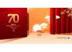 建国70周年图片 国庆节海报 (5)