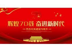 建国70周年图片 国庆节海报 (8)