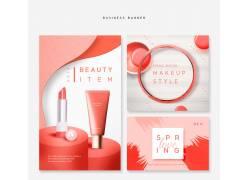 化妆品活动宣传海报