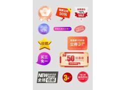 优惠券促销标签 (5)