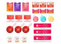 优惠券促销标签 (50)