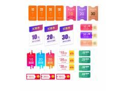 优惠券促销标签 (51)