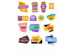 双11狂欢节优惠券促销标签