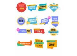 双十二优惠券促销标签素材
