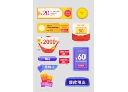 优惠券促销标签 (8)
