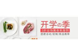 开学季美食促销banner图片