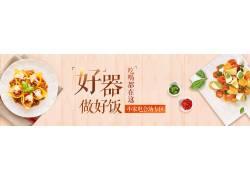 美食banner素材 (67)图片