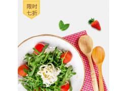 美食banner素材 (92)图片