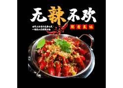 美食banner素材 (95)图片