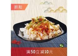 美食banner素材 (96)图片
