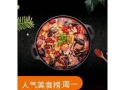 美食banner素材 (99)图片