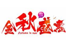 红色艺术字秋季促销素材