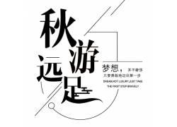 黑色艺术字秋季促销素材