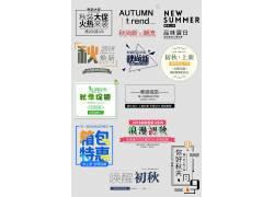 艺术字海报秋季促销素材