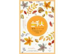 黄色植物秋季促销海报