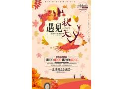 枫叶小动物秋季促销海报