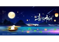 山水月夜中秋节海报